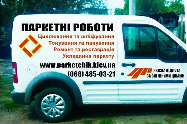 паркетні роботи